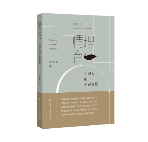情理合一:中国人的生存智慧