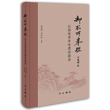却顾所来径:汉语史青年学者访谈录