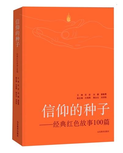 信仰的种子——经典红色故事100篇
