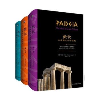 教化:古希腊文化的理想(套装全三卷)