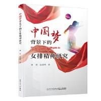 中国梦背景下的女排精神研究