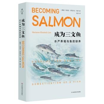 成为三文鱼:水产养殖与鱼的驯养