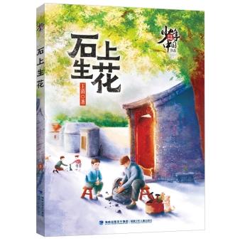 少年中国书系·石上生花