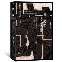 城市政治——社会学角度之阐释(国外城市政治学经典译丛)