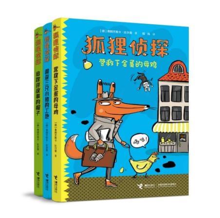 狐狸侦探系列(套装3册)