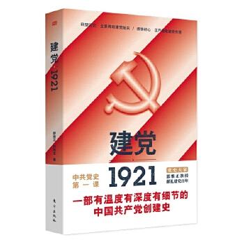 建党1921