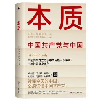 本质:中国共产党与中国