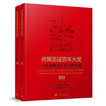 共同见证百年大党:百位国外共产党人的述说(上下册)