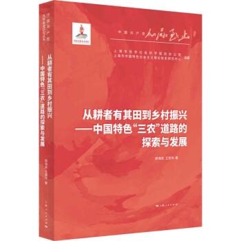 """从耕者有其田到乡村振兴:中国特色""""三农""""道路的探索与发展"""