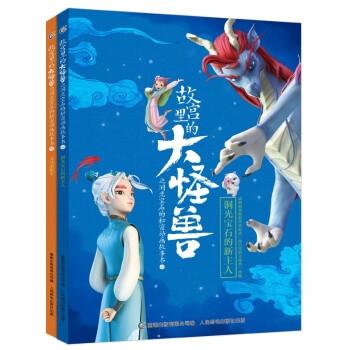 故宫里的大怪兽之洞光宝石的秘密动画故事书(1-2)(2册套装)