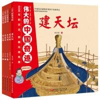 伟大的中国奇迹(全5册)