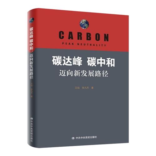 碳达峰 碳中和:迈向新发展路径