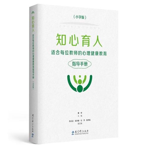 知心育人——适合每位教师的心理健康教育指导手册(小学版,黑白版)
