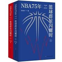 NBA75年:篮球群星闪耀时(套装上下册)