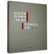 纪念西藏和平解放70周年学术研讨会文集