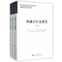 西藏百年史研究(上中下册)