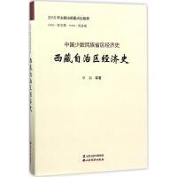 西藏自治区经济史