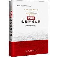 西藏公路建设实录