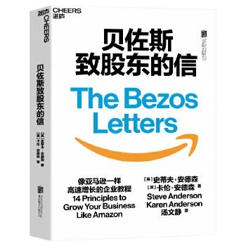 贝佐斯致股东的信
