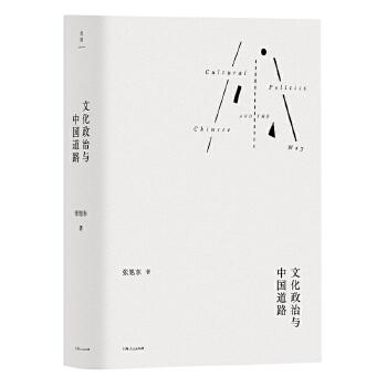 文化政治与中国道路