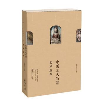 中国三大石窟艺术巡游:莫高窟 龙门石窟 云冈石窟