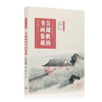 吴湖帆的书画鉴藏
