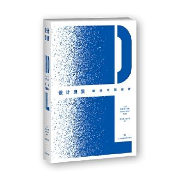 设计良质:解码平面设计