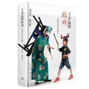 了不起的游戏:京剧究竟好在哪儿?