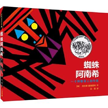凯迪克银奖绘本·蜘蛛阿南希:一个阿散蒂人的传说