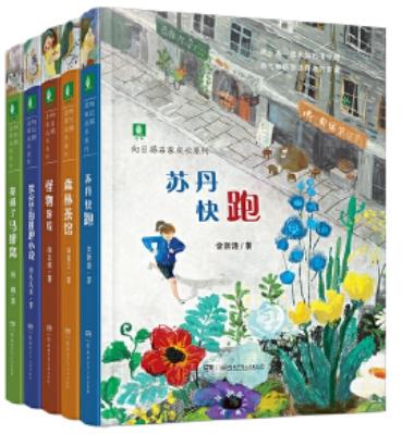 向日葵名家成长系列(共5册 )