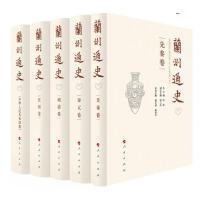 兰州通史(五卷)