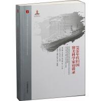 20世纪中国科学口述史:1950年代归国留美科学家访谈录
