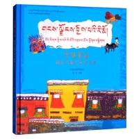 雪域童画:藏族儿童绘画作品集(藏汉对照)(精装)