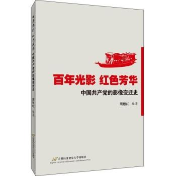 百年光影 红色芳华:中国共产党的影像变迁史