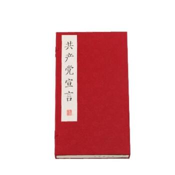 共产党宣言(线装影印版)
