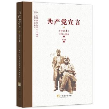 陈望道译《共产党宣言》(校注本)