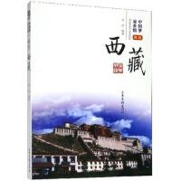 我爱西藏/中国梦家乡情