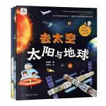 去太空(全3册)