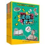 轻松学漫画系列(共4册,轻松学 漫画数学、轻松学 漫画物理、轻松学 漫画化学、轻松学 漫画生物学)