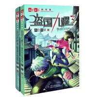 《儿童文学》盗国九曜(3、4)(全2册)