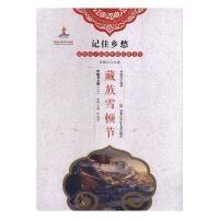 藏族雪顿节