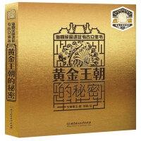 黄金王朝的秘密—海昏侯国遗址考古立体书