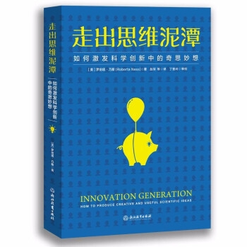 走出思维泥潭:如何激发科学创新中的奇思妙想