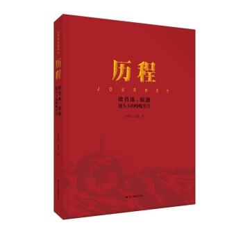 历程:徐肖冰、侯波镜头下的峥嵘岁月