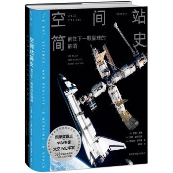 空间站简史:前往下一颗星球的前哨