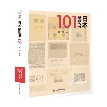 日本摄影书101
