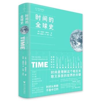 时间的全球史