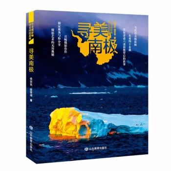 寻美南极:侯贺良绝美摄影