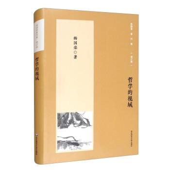 杨国荣著作集(增订版):哲学的视域