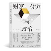 财富、贫穷与政治